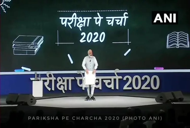 You are currently viewing Pariksha Pe Charcha – 2020 – परीक्षा पे चर्चा 2020