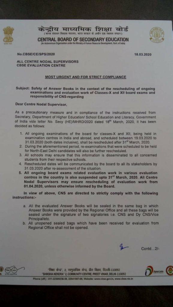 CBSE Exam. Notice 2020